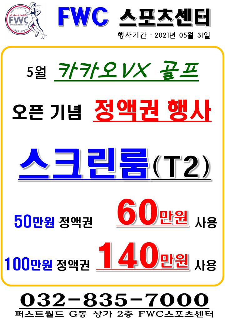 5월 카카오 정액권